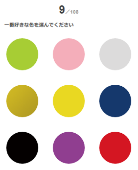 COLOR INSIDE YOURSELF設問②