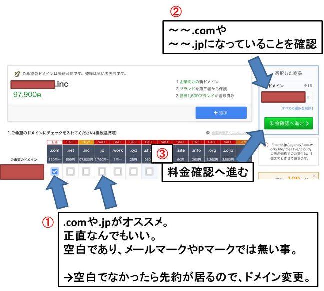 ブログ開設方法②