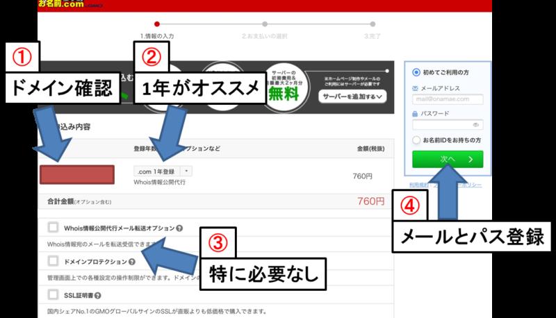 ブログ開設方法④