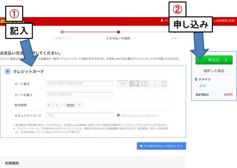 ブログ開設方法⑤