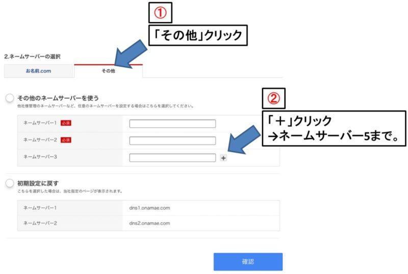 ブログ開設方法23