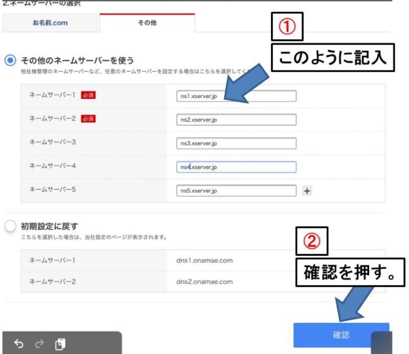 ブログ開設方法24