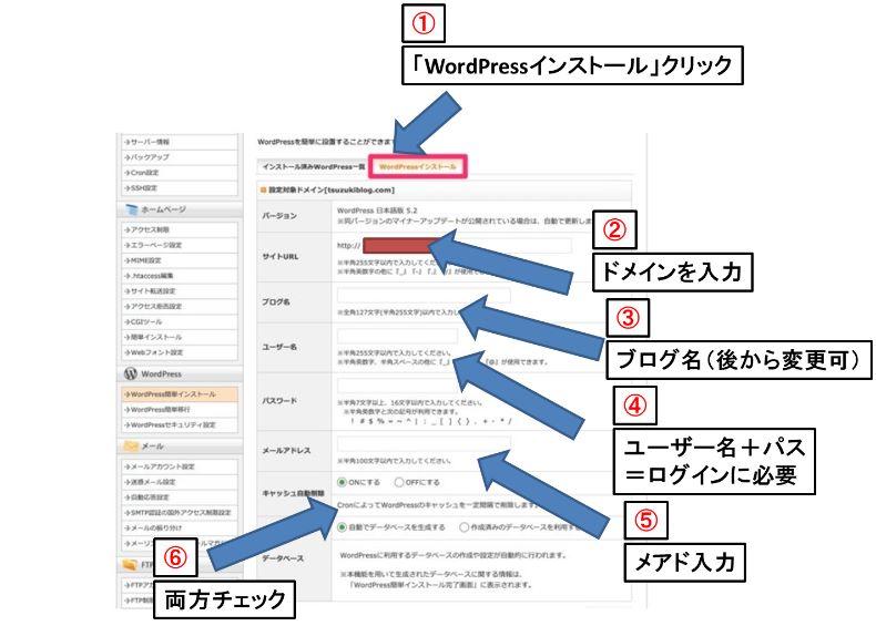 ブログ開設方法30