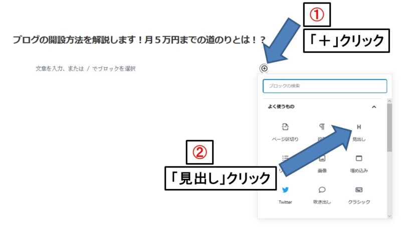 ブログ開設方法46