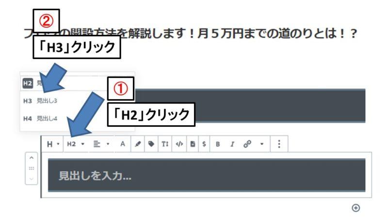 ブログ開設方法48