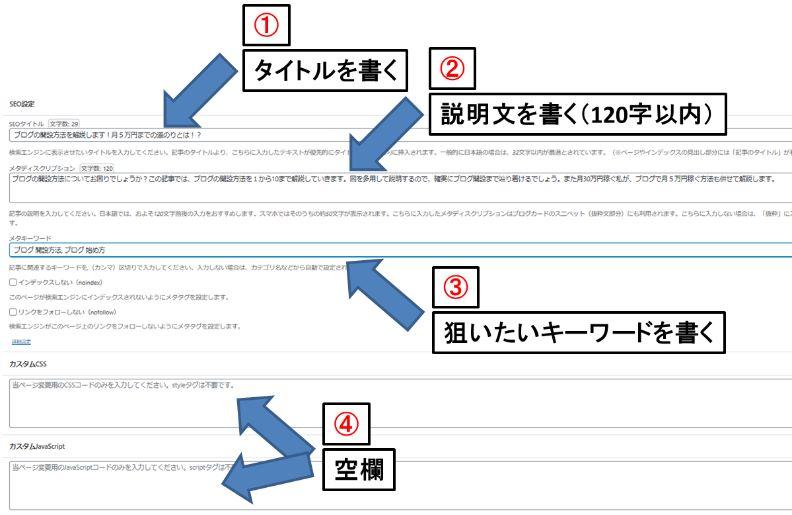 ブログ開設方法52