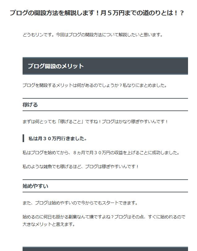 ブログ開設方法51